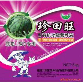 珍田旺膨瓜果专用型营养液