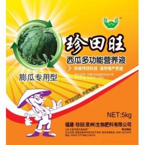 珍田旺西瓜(膨瓜、果)专用型营养液