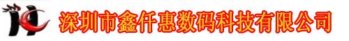 深圳市鑫仟惠数码科技有限公司