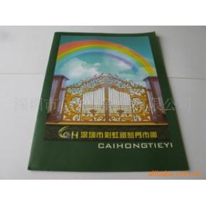 宣传画册印刷 彩印 16开