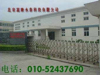 北京富康永泰科技有限公司