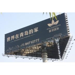 单立柱广告牌 大型单立柱广告牌 公交 地铁站牌 门面广告牌等各种广告牌的设计制作 高清晰画面 青岛 各地方 提供设计、制