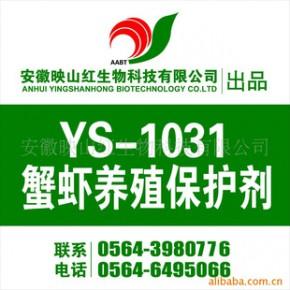 安徽映山红公司YS-1031型蟹虾养殖保护剂