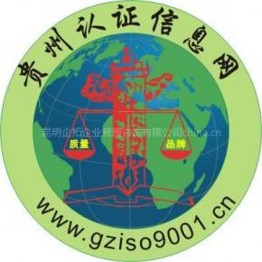 贵阳ISO14001认证  首选企拓认证咨询
