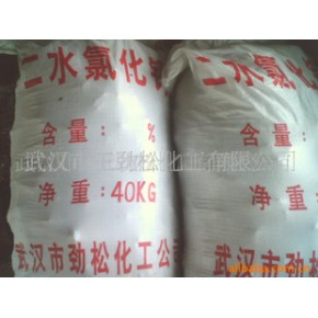 二水氯化钙 劲松化工 工业级