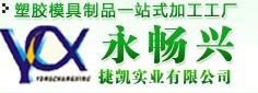 东莞市永畅兴塑胶五金电子有限公司