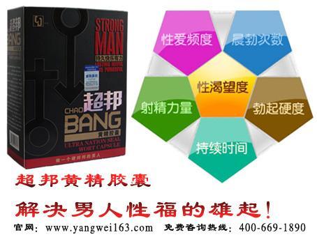 超邦黄精胶囊医药销售有限公司