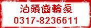 河北省泊头泵业有限公司