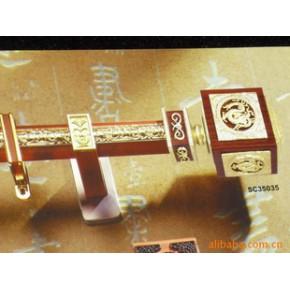窗帘杆(中国风系列) 中国风系列