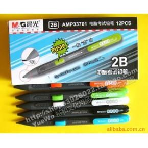 晨光2B考试涂卡铅笔33701