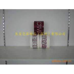 封箱胶纸等各种包装材料 封箱胶纸