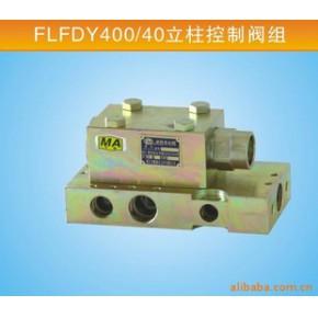 矿用FKZFOO型控制阀(液压支架阀)