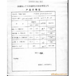 甲基叔丁基醚(MTBE纯度99.8%密度0.741