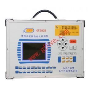 GF303B便携式配网自动化校验仪