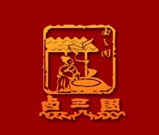 安徽卤三国餐饮管理有限公司