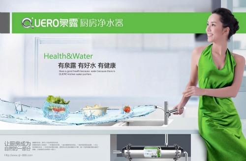 深圳市沃泰克环保设备有限公司(泉露净水器)赣南总代理
