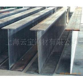 钢结构用H型钢 300*150 鞍钢