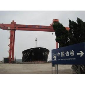 船舶制造、维修、养护、拆解