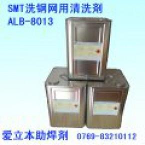 SMT洗钢网用清洗剤ALB-8013