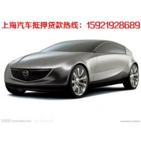 上海银行汽车抵押贷款,上海徐家汇区汽车抵押贷款,上海徐家汇车
