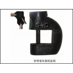 电力异型变压器防盗锁
