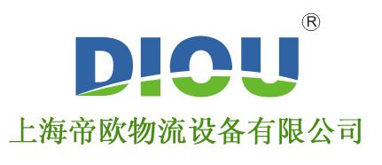 上海帝欧物流设备有限公司