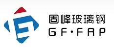 东莞市固峰玻璃钢制品有限公司