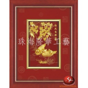 【怡然自乐】立体金箔画/礼品/工艺礼品/黄金礼品