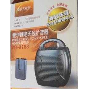 锂电无线扩音器  质量好  价格低