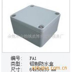 铝制防水盒 铝制品