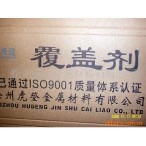 合金覆盖剂 hd 氯酸盐