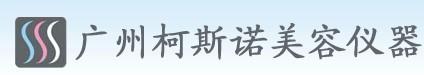 广州柯斯诺美容仪器厂