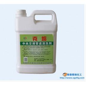 中央空调水垢清洗剂