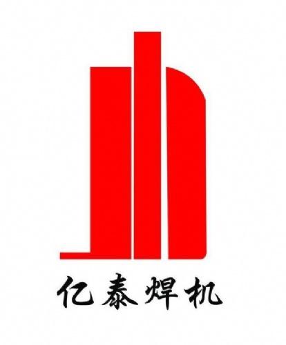 山东嘉祥县亿泰电焊机厂