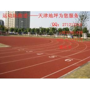 天津硅PU球场地板厂家022-81244777
