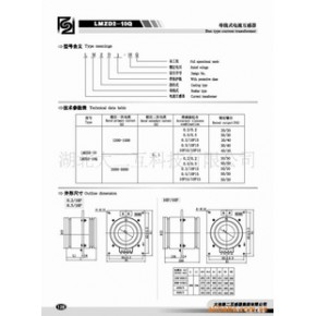 LMZD2-10Q 测量