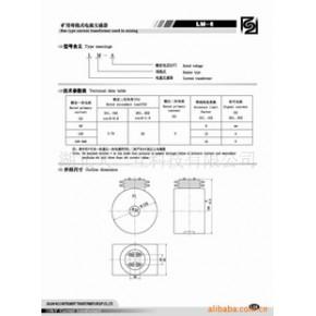 LM-6 测量 电流互感器