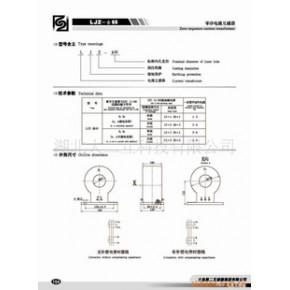 LJZ-∮65 测量 电流互感器
