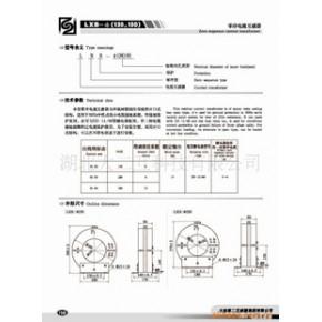 LXB-∮120(150)型零序电流互感器
