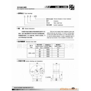 LKB-∮120型零序电流互感器