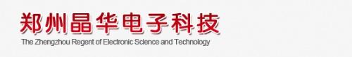 郑州晶华电子科技