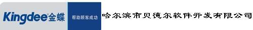 哈尔滨市贝德尔软件开发有限公司