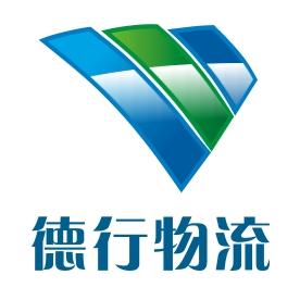 深圳市盐田港保税区德行物流有限公司