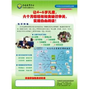 中国教育学会幼小衔接-汉文化启蒙教育读本3本书+1套字卡+2