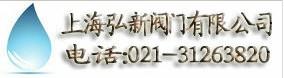 上海弘新阀门有限公司