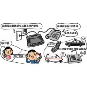 提供香港电话号码安装使用服务