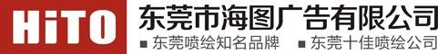 东莞海图喷绘广告公司