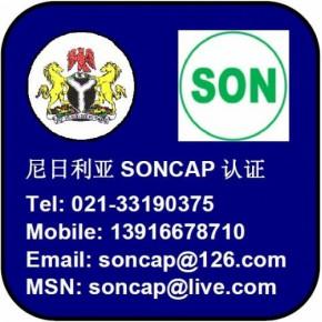 制袋机SONCAP认证,印刷机SONCAP认证,吹膜机SONCAP认证,吹瓶机SONCAP认证