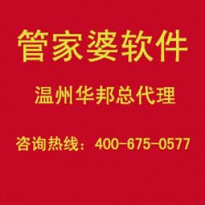 温州管家婆软件零售与连锁行业解决方案4006750577