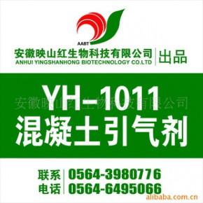 安徽映山红公司YH-1011混凝土引气剂